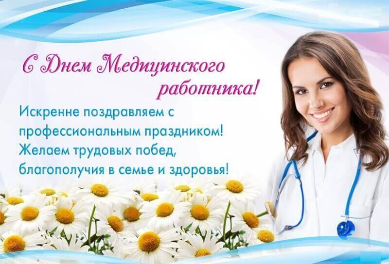Поздравления травматолога